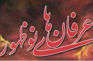 Image result for عرفان های نوظهور رائفی پور